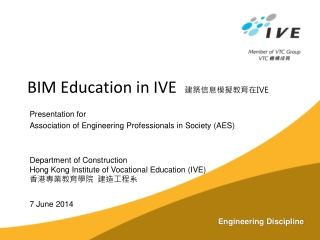 BIM Education in IVE   建築 信息模擬教育 在 IVE