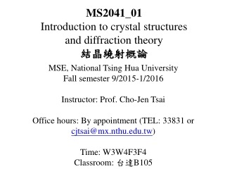 MS2041_01 Introduction  to crystal  structures and  diffraction  theory 結晶 繞射概論