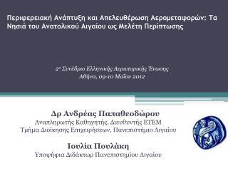 Περιφερειακή Ανάπτυξη και Απελευθέρωση Αερομεταφορών: Τα Νησιά του Ανατολικού Αιγαίου ως Μελέτη Περίπτωσης