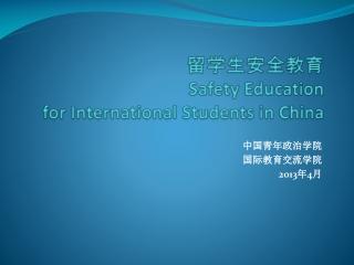 留学生安全教育 Safety Education  for International Students in China