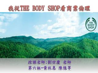 ?? THE BODY SHOP ?????
