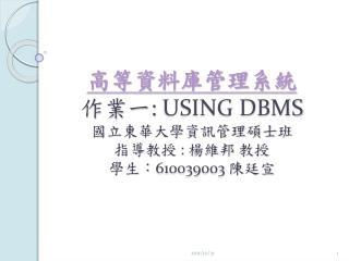 ????????? ??? :  USING DBMS ????????????? ????  : ??? ?? ??? 610039003 ?? ?