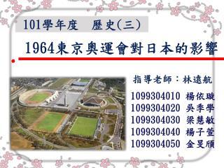 101 學年度 歷史 ( 三 )