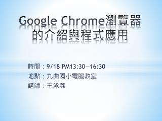 Google Chrome ???????????
