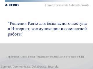 """""""Решения Kerio для безопасного доступа в Интернет, коммуникации и совместной работы"""""""