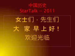 中国历史 StarTalk  -- 2011