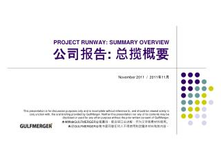 PROJECT RUNWAY: SUMMARY OVERVIEW 公司报 告 :  总揽概 要