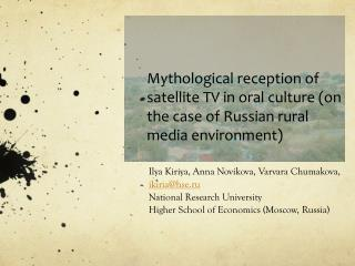 Mythological reception of satellite TV in oral culture (on the case of Russian rural media environment)