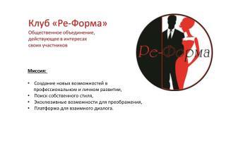 Миссия:  Создание новых возможностей в       профессиональном и личном развитии, Поиск собственного стиля, Эксклюзивные