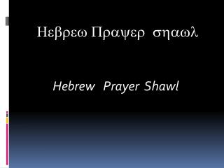 Hebrew Prayer  shawl