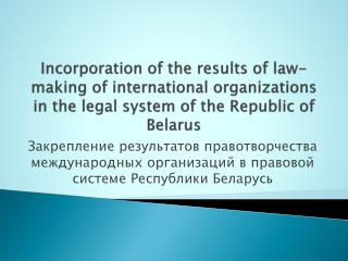 Incorporation of the results of law-making of international organizations in the legal system of the Republic of Belaru