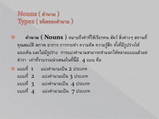 Nouns  (  คำนาม  ) Types (  ชนิดของคำนาม  )