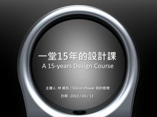 主講人 :  林 銘松  / Silicon Power  設計經理 日期  : 2013 /  04  /  13