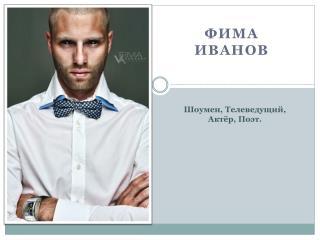 Фима  Иванов