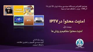 امنيت محتوا در  IPTV مبحث اول امنيت محتوا: مفاهيم و روش ها