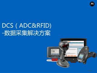 DCS ( ADC&RFID) - 数据采集解决方案