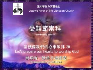 請預備我們的心 來敬拜 神 Let's prepare our hearts to worship God