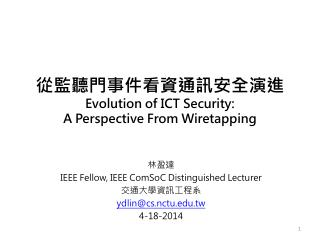 從監聽門事件看資通訊安全 演進 Evolution of  ICT  Security:  A  Perspective From Wiretapping