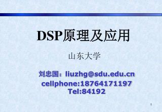 DSP 原理及应用