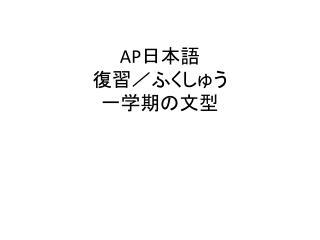 AP 日本語 復習/ふくしゅう 一学期の文型