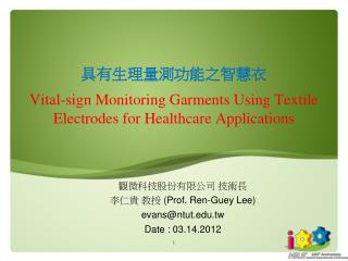 具有生理量測功能之智慧衣 Vital-sign Monitoring Garments Using Textile Electrodes for Healthcare Applications