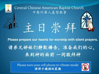 Central Chinese American Baptist Church  中喬州華人基督教會
