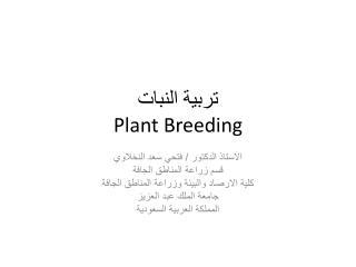 تربية النبات Plant Breeding