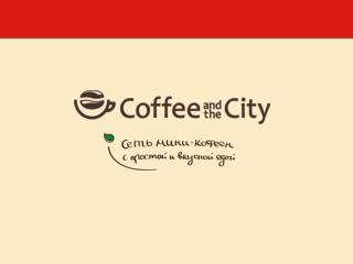 Coffee and the City  – первая в России сеть кофеен формата кофе по дороге.