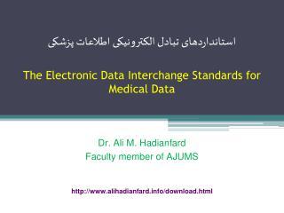 استانداردهای تبادل الکترونیکی اطلاعات پزشکی The Electronic Data Interchange  Standards for  Medical Data