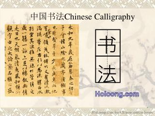???? Chinese Calligraphy