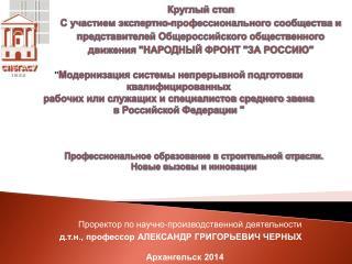 Проректор по научно-производственной деятельности  д.т.н., профессор  АЛЕКСАНДР ГРИГОРЬЕВИЧ ЧЕРНЫХ