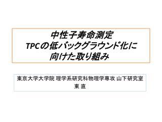 中性子寿命 測定 TPC の低バックグラウンド化 に 向けた 取り組み