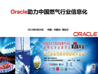 Oracle 助力中国燃气行业信息化