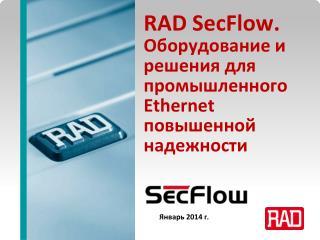 RAD SecFlow.  Оборудование и решения для промышленного  Ethernet  повышенной надежности