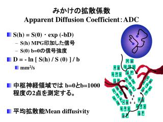 apparent diffusion coefficient:adc