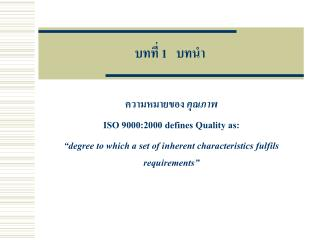 iso 9000:2000 defines quality as:  degree to which a set of inherent characteristics fulfils requirements