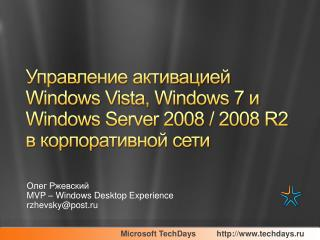 ?????????? ??????????  Windows Vista, Windows 7  ?  Windows Server 2008 / 2008 R2  ? ????????????? ????