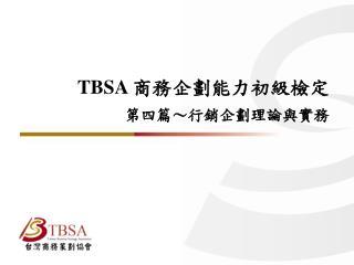 TBSA  商務企劃能力初級檢定 第四篇~行銷企劃理論與實務