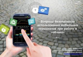 Вопросы безопасности использования мобильных терминалов при работе в «облаке»