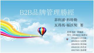B2B 品牌管理勝經