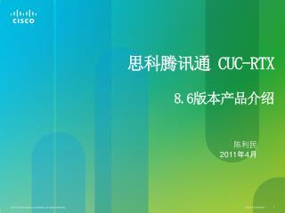 思科腾讯通  CUC-RTX  8.6 版本产品介绍