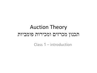 Auction Theory תכנון מכרזים ומכירות פומביות