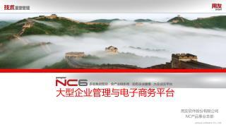 用友软件股份有限公司 NC 产 品事业本部