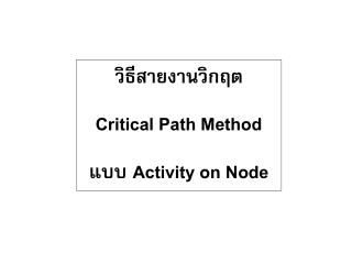 critical path method  activity on node