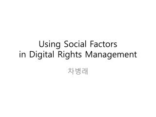 Using Social Factors  in Digital Rights Management
