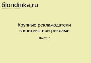 Крупные рекламодатели  в контекстной рекламе RIW-2010