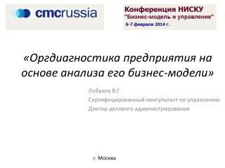 «Оргдиагностика предприятия на основе анализа его бизнес-модели»