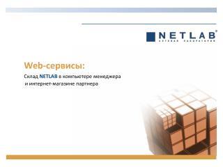 Web -сервисы : C клад  NETLAB в компьютере менеджера   и интернет-магазине партнера