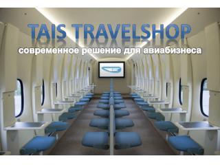 TAIS TravelShop