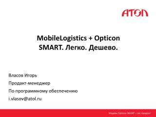 MobileLogistics +  Opticon SMART . Легко. Дешево.